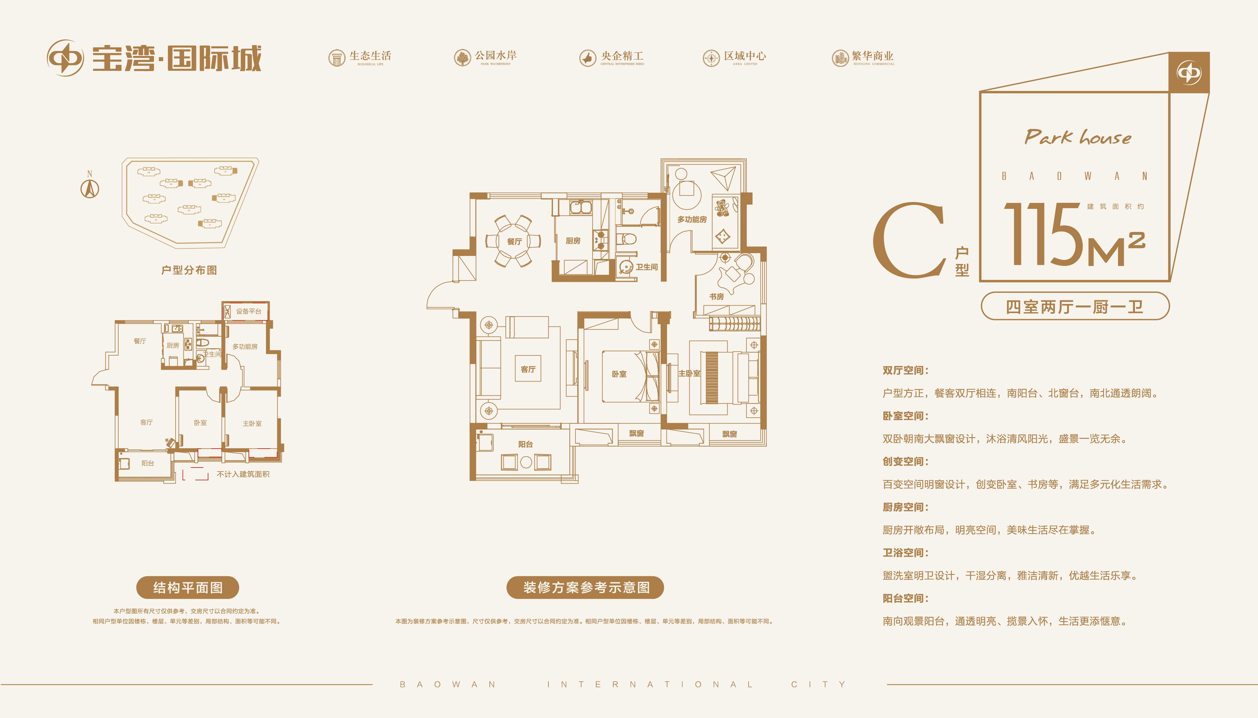 宝湾国际户型图