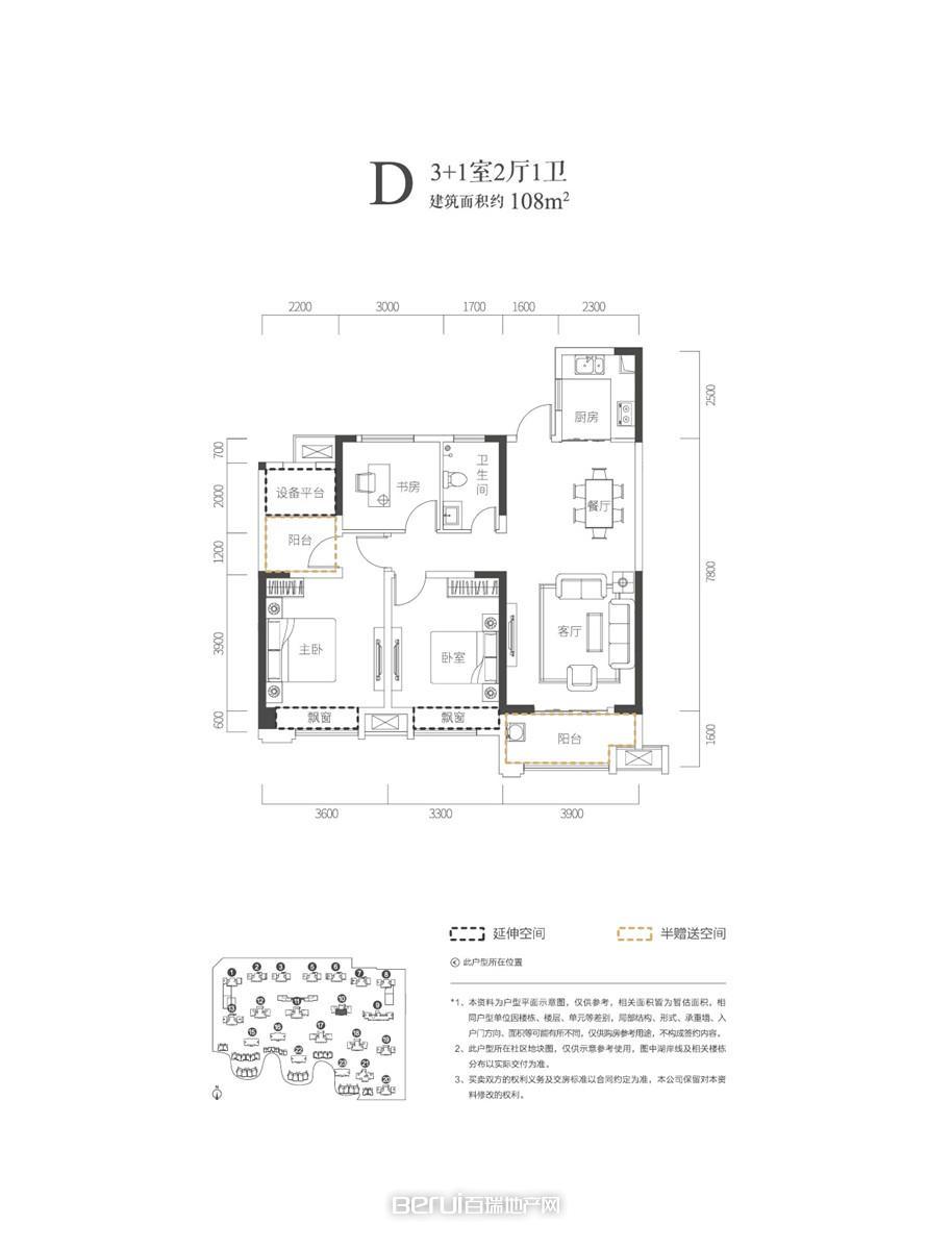 宝能城二期D-2户型图