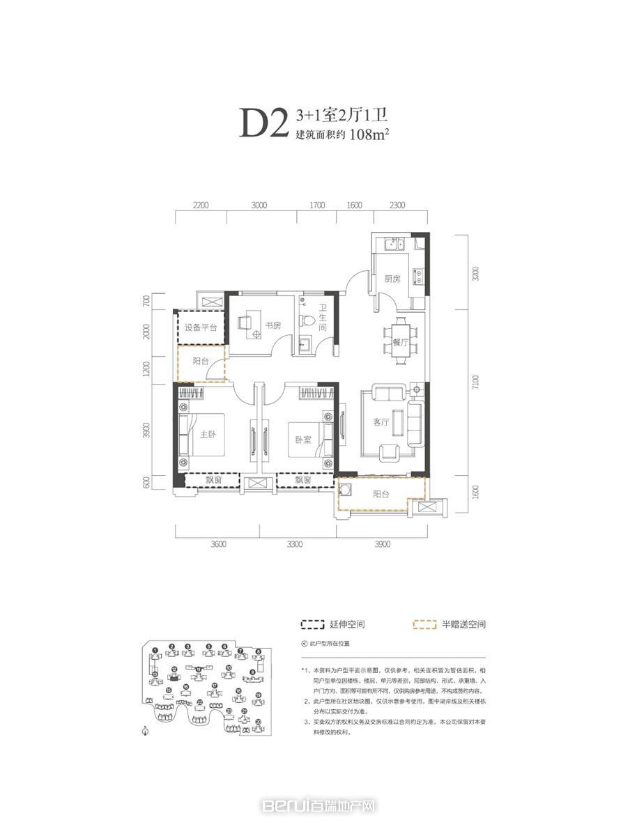 宝能城二期D2-2户型图