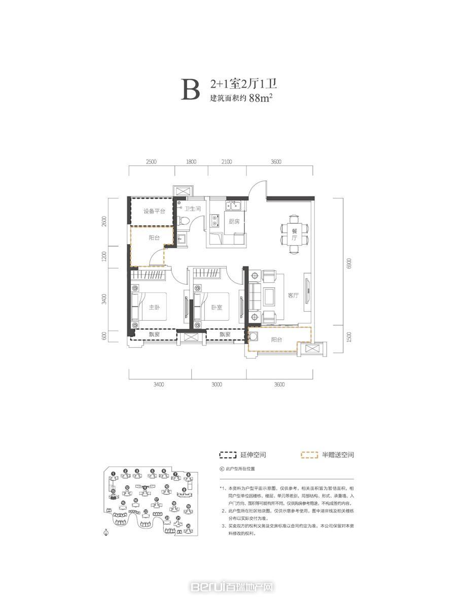 宝能城二期B-2户型图