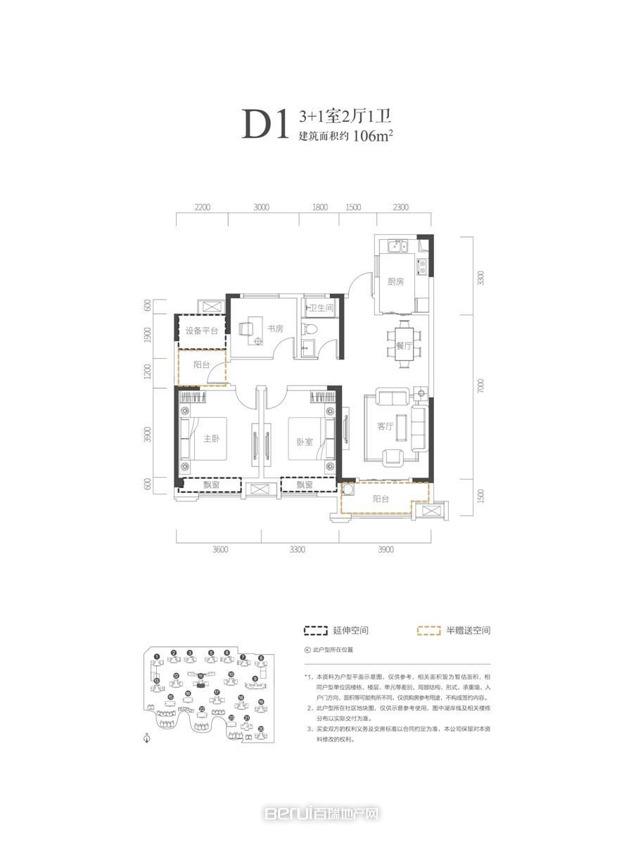 宝能城二期D1-2户型图