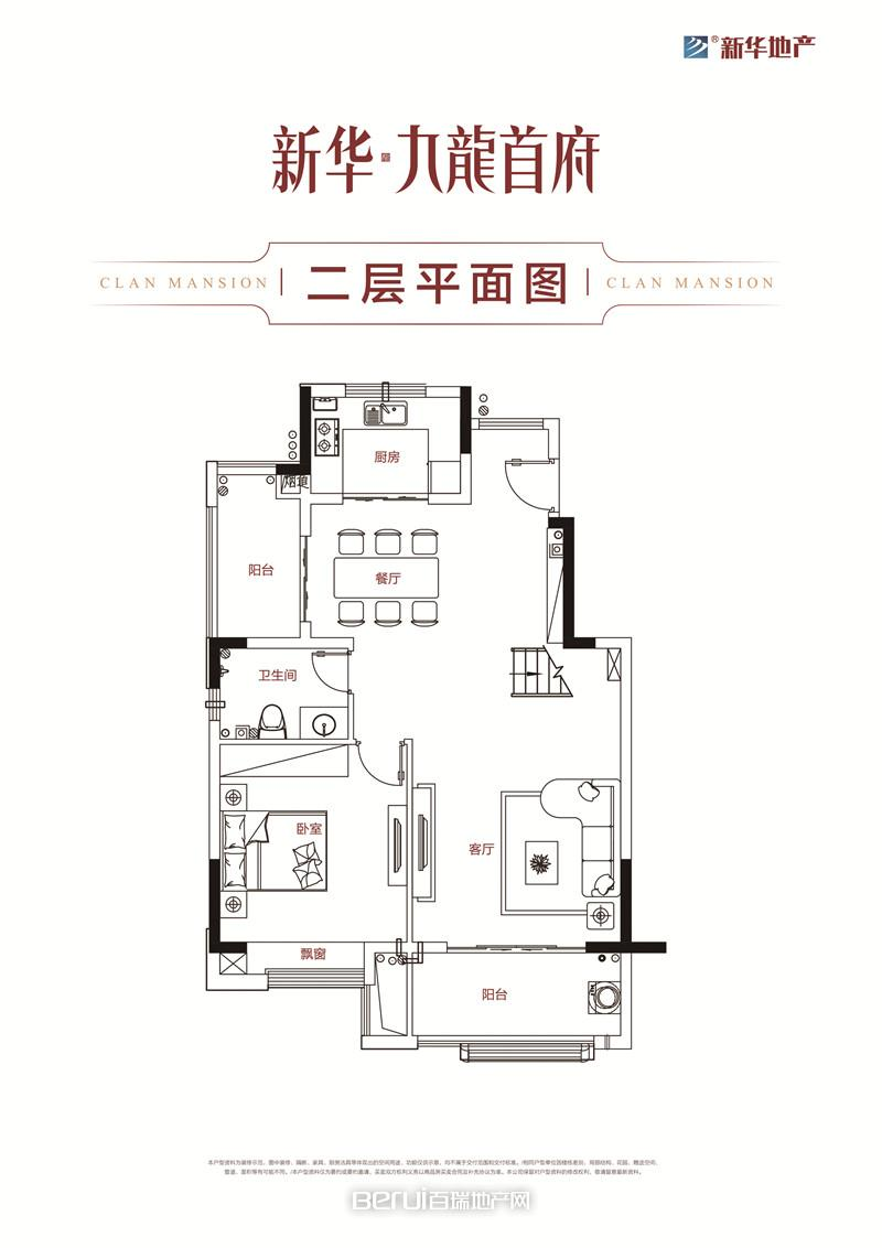 新华九龙首府户型图