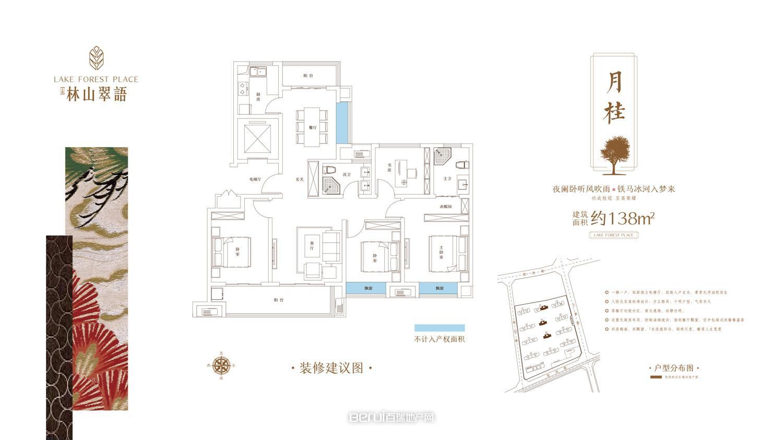 万瑞林山翠语138㎡户型图
