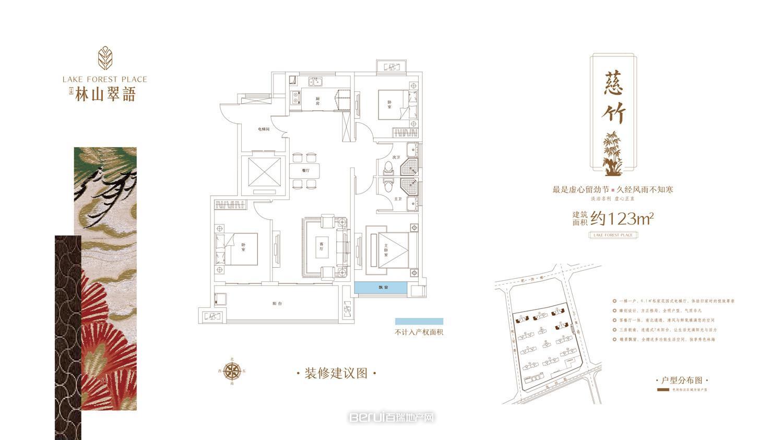 万瑞林山翠语户型图