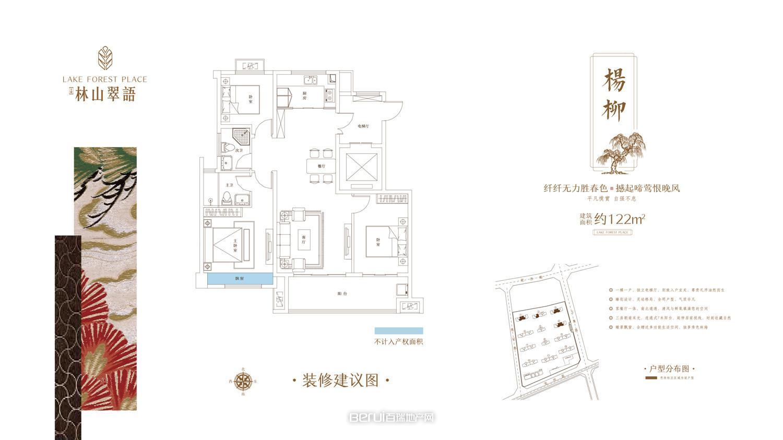 万瑞林山翠语122㎡户型图