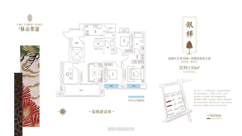 万瑞林山翠语135㎡户型图