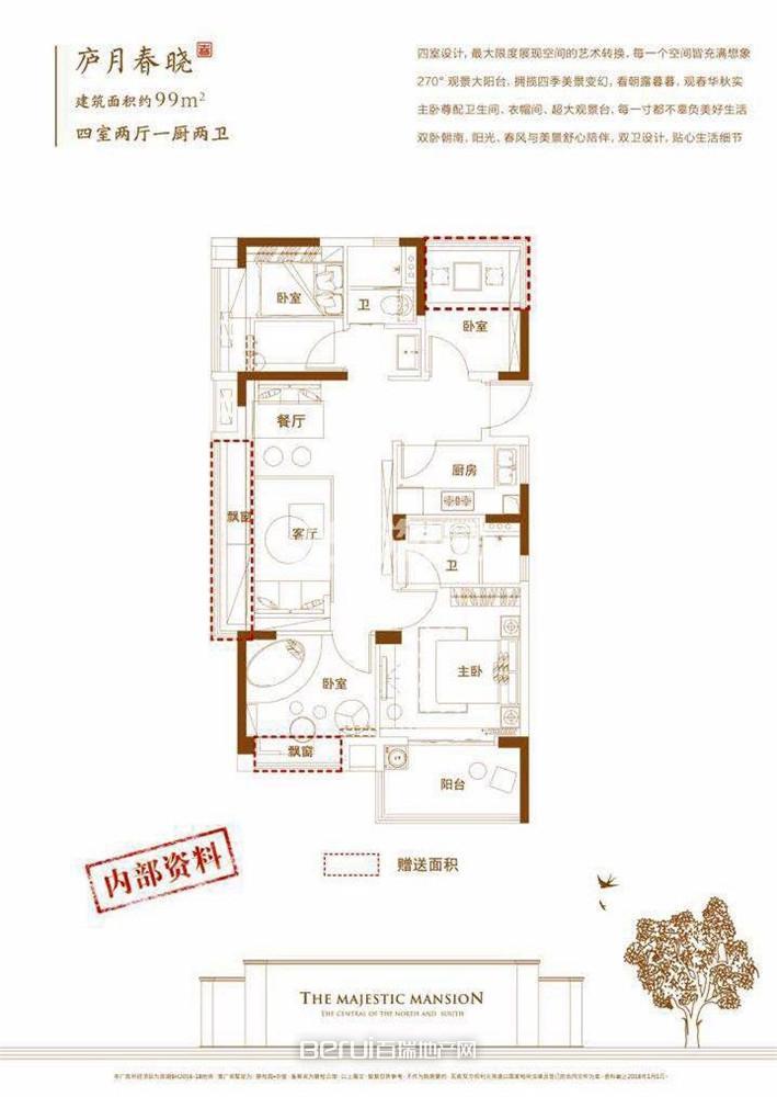 碧桂园中堂99㎡户型图