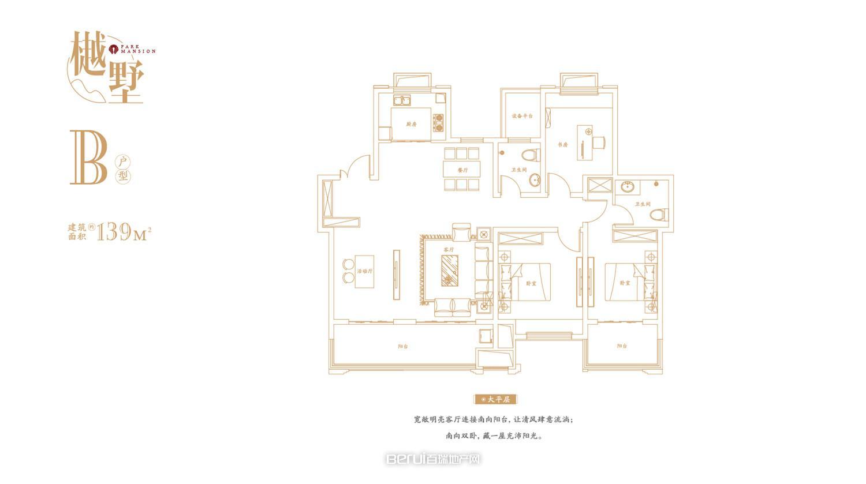 叠墅B樾墅139㎡户型图