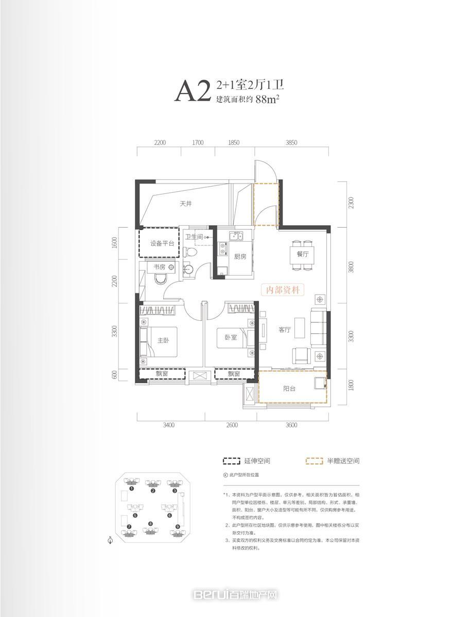 宝能城B1地块A2-88㎡户型图