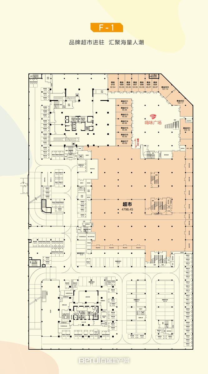 和昌·海罗街-1层户型图