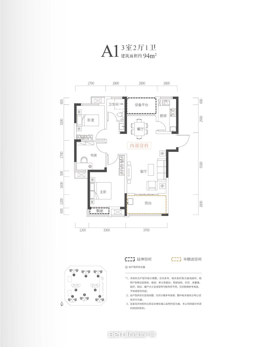 宝能城B1地块A1-94㎡户型图