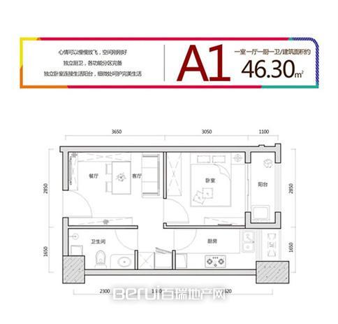 合肥世纪中心A1户型图
