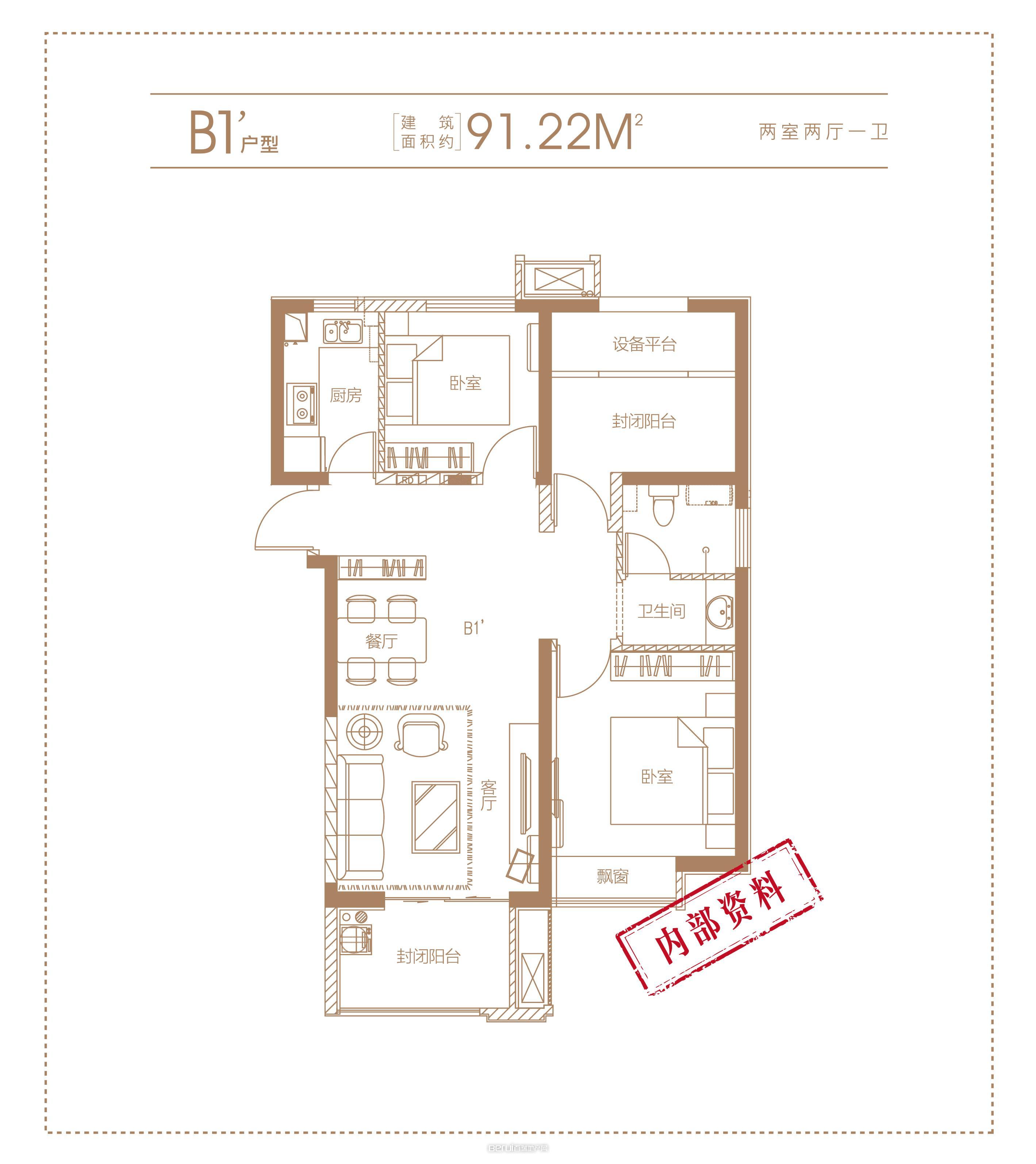 两室两厅一卫91.22㎡户型图