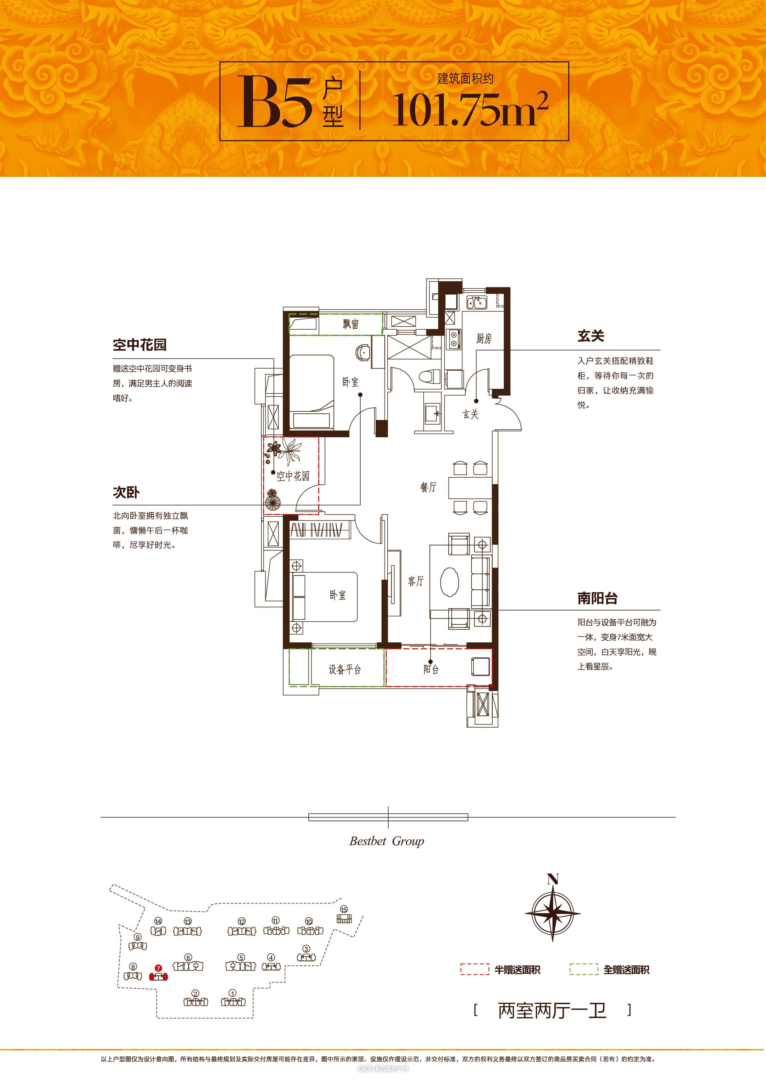 信地城市广场B5两室两厅一卫101.75平 户型