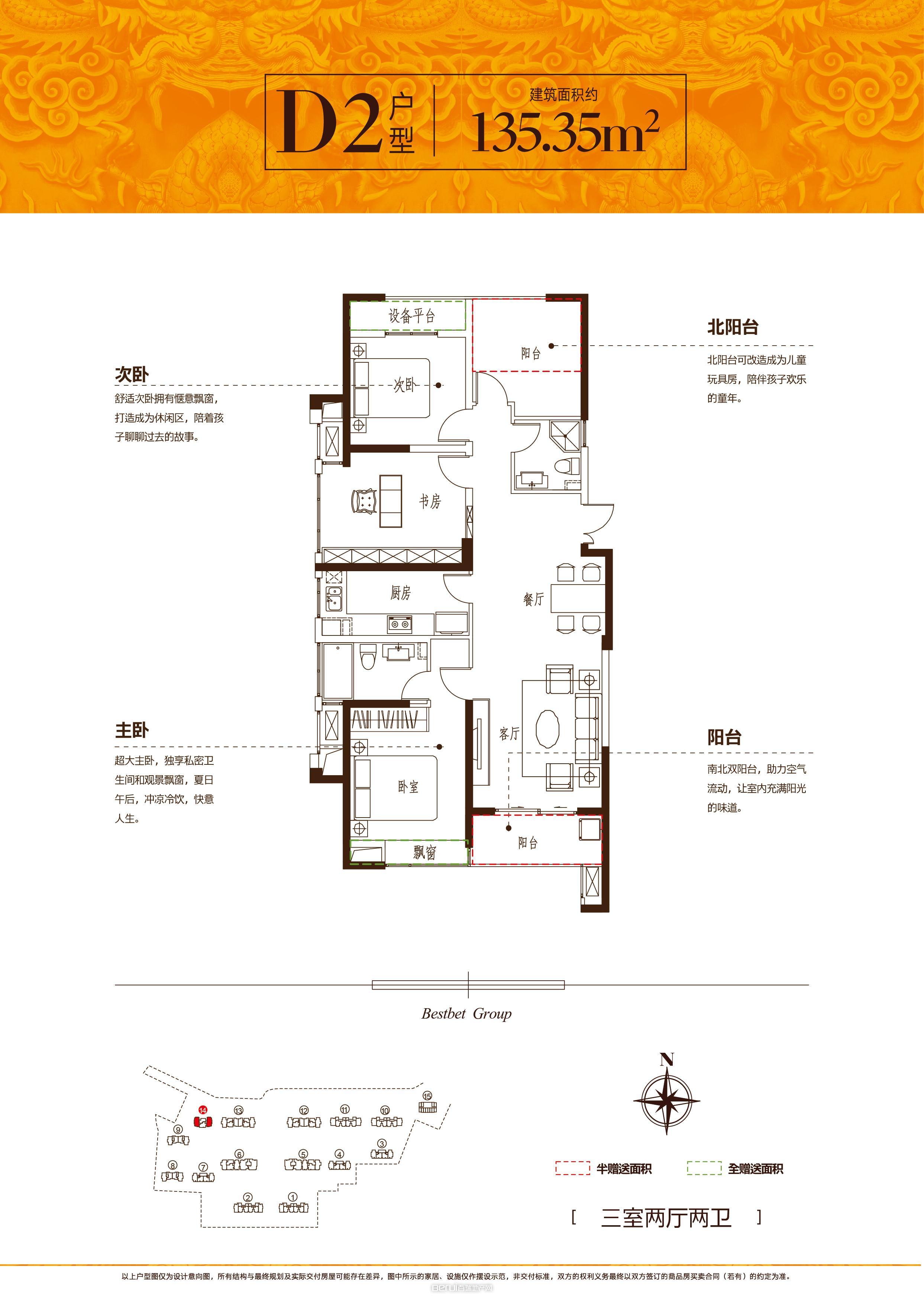 信地城市广场D2三室两厅两卫 135.35平 户型