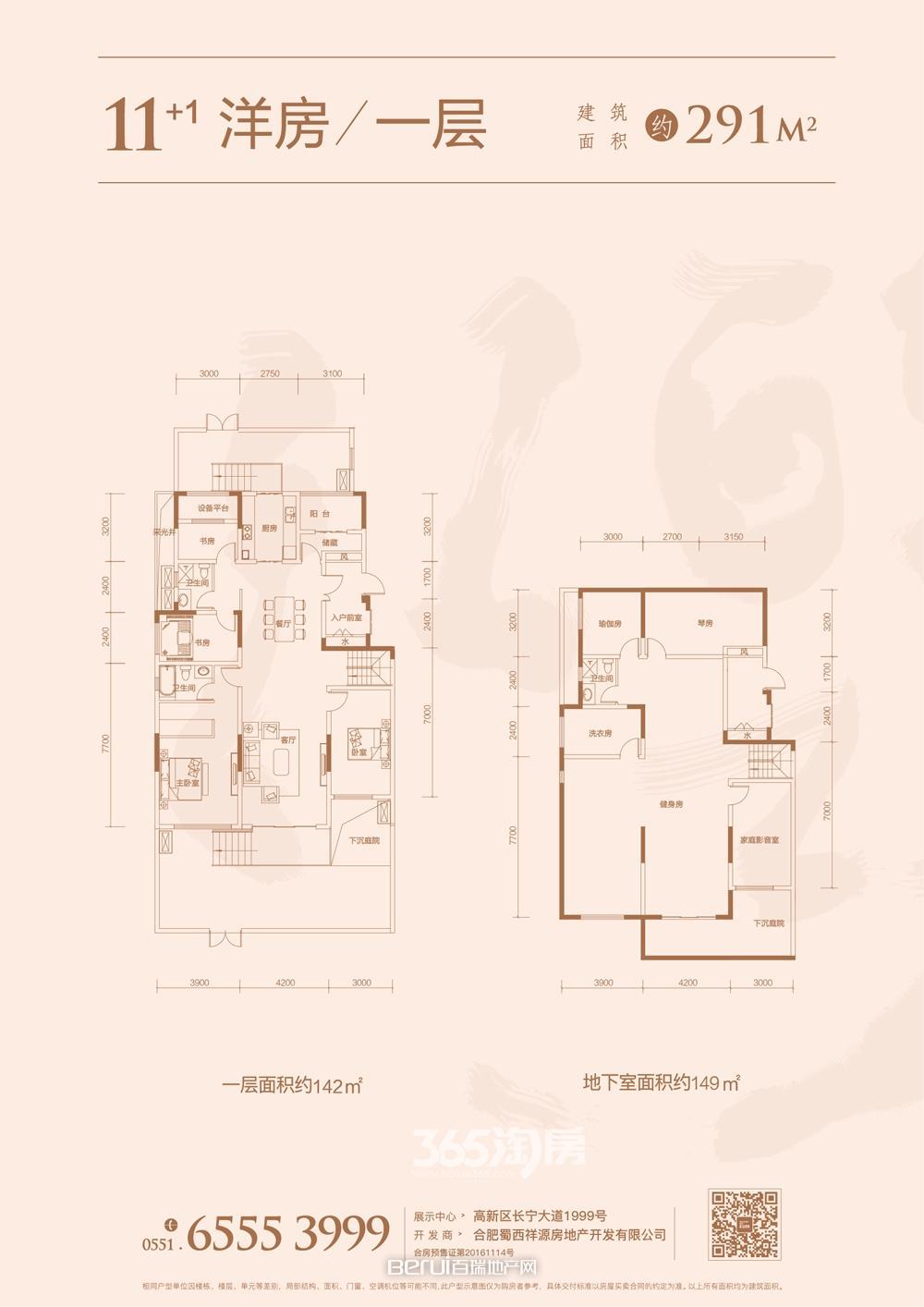 祥源金港湾11+1洋房 一层 291平 户型