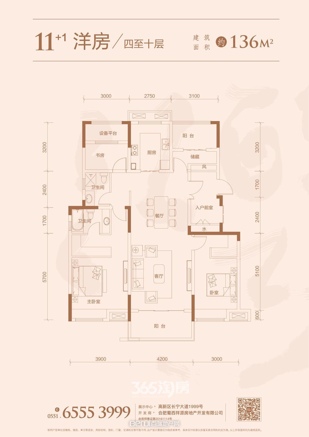 祥源金港湾11+1洋房 4-11层 136平 户型