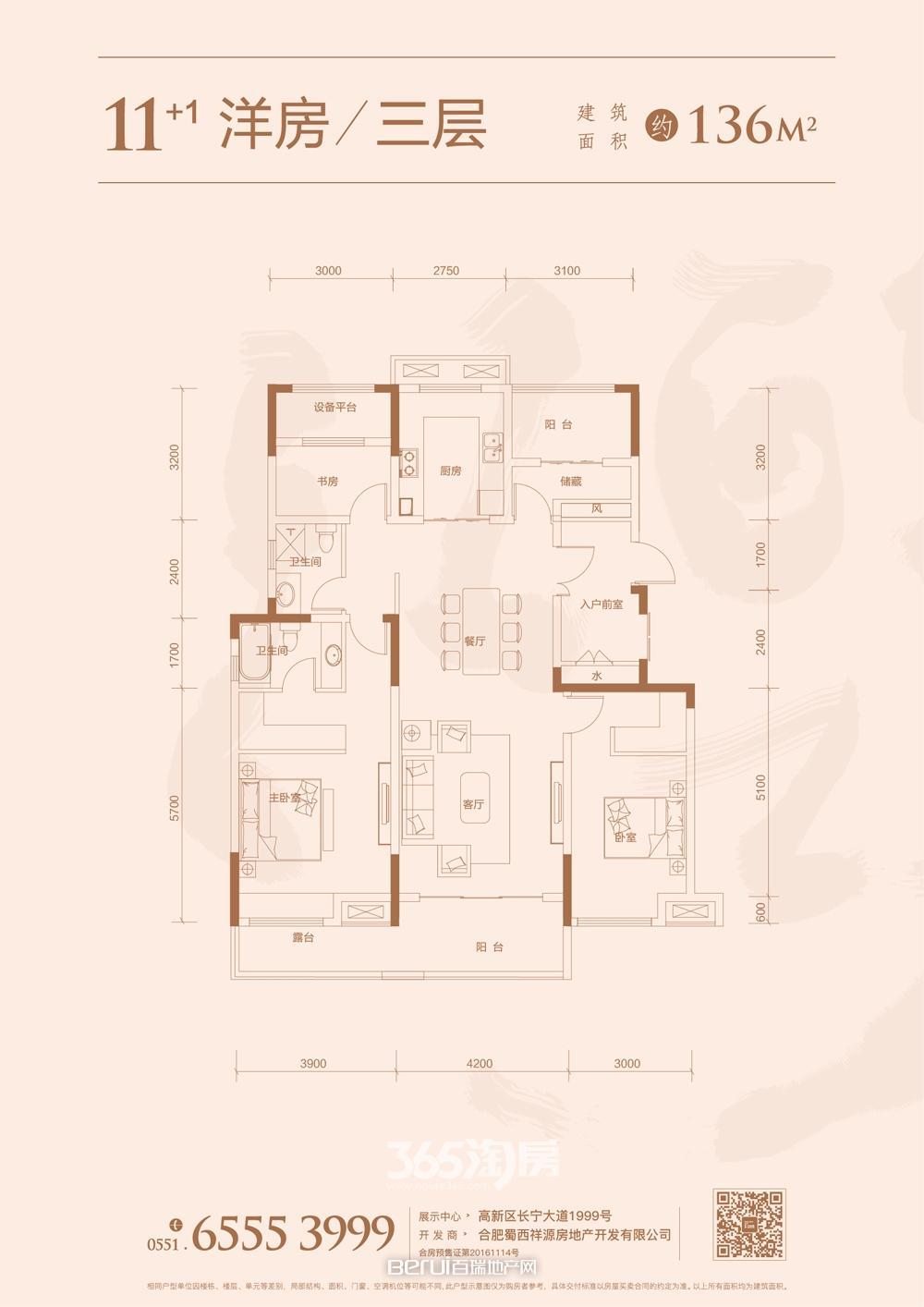 祥源金港湾 11+1洋房 三层 136平户型