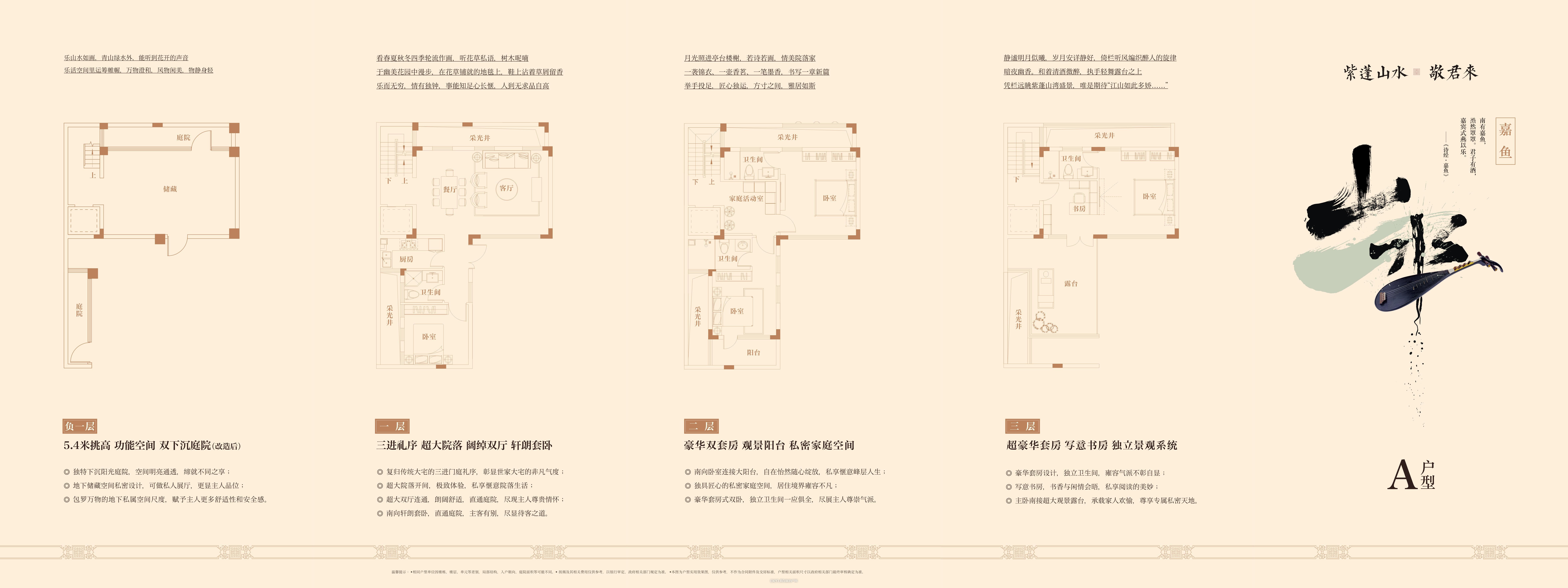 中国院子A户型200㎡户型图