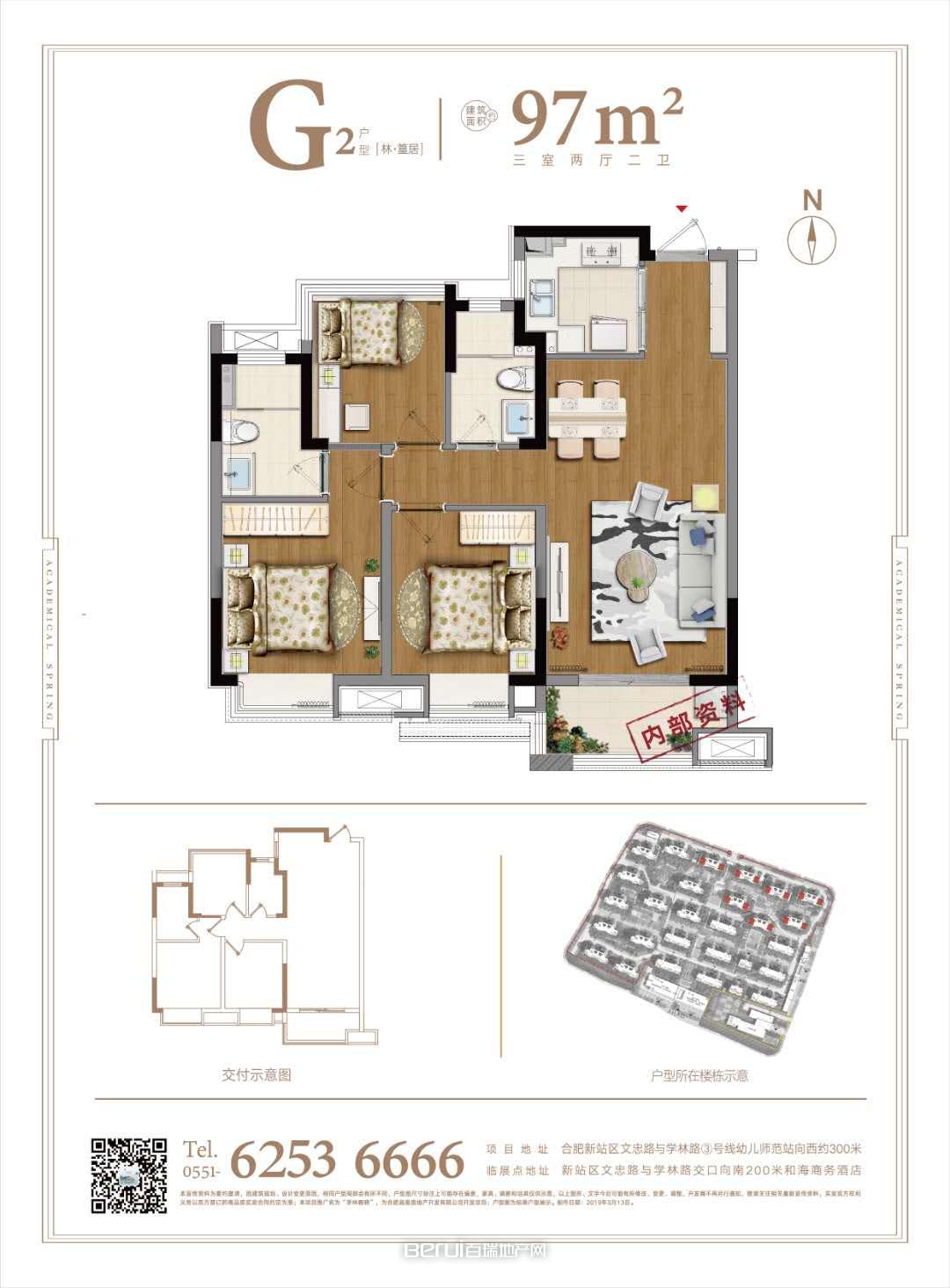 3室2厅2卫97㎡