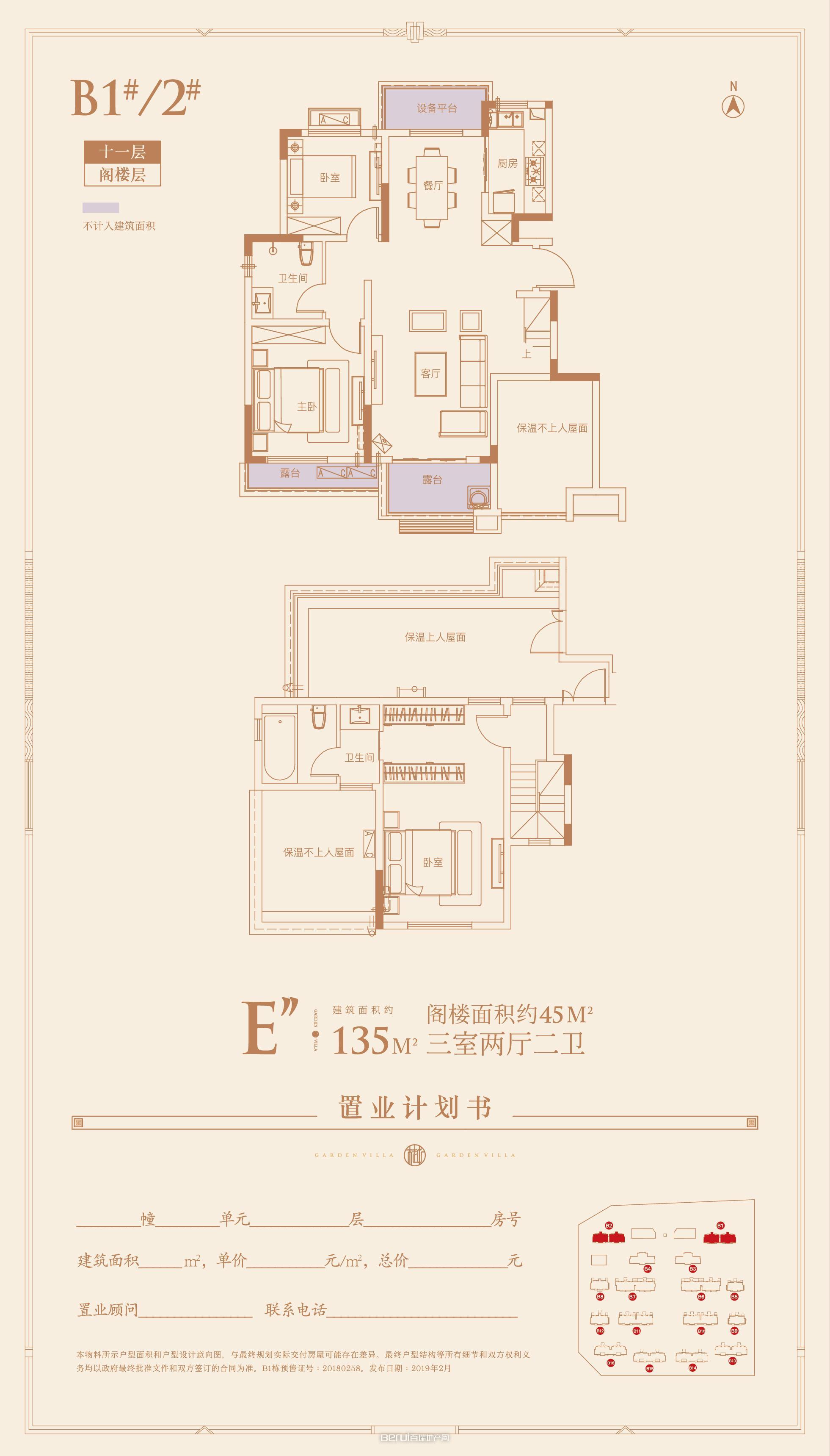 3室2厅2卫135㎡