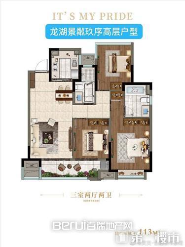 龙湖璟粼玖序113㎡户型图