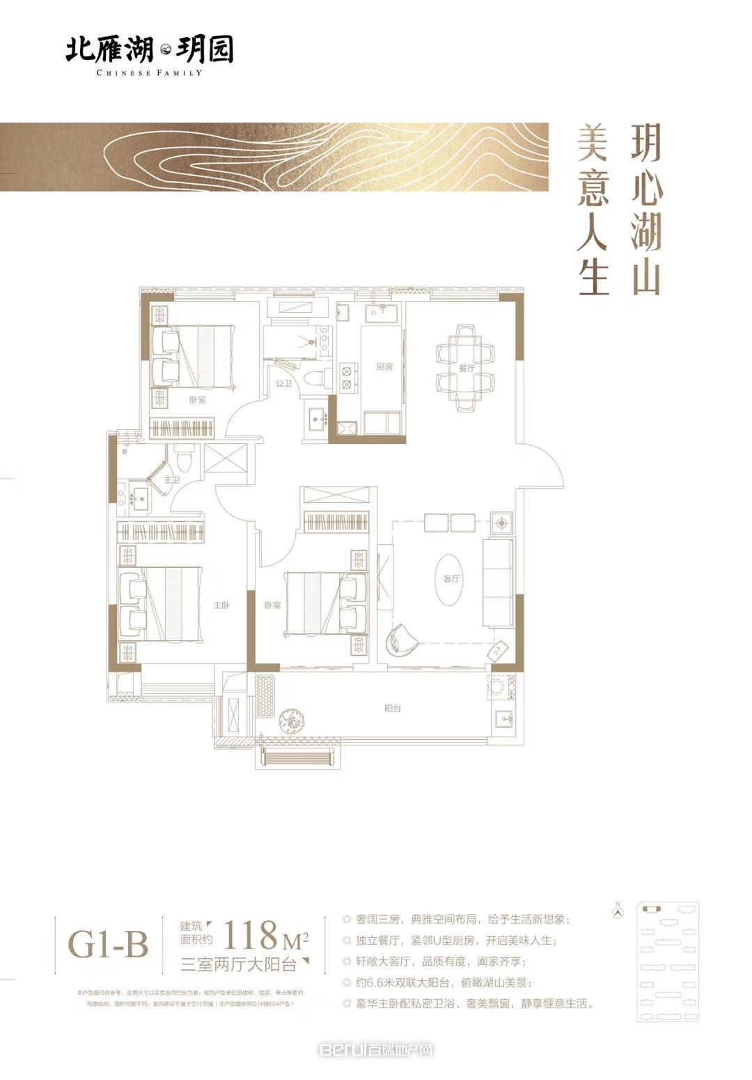 北雁湖玥园G1—B户型