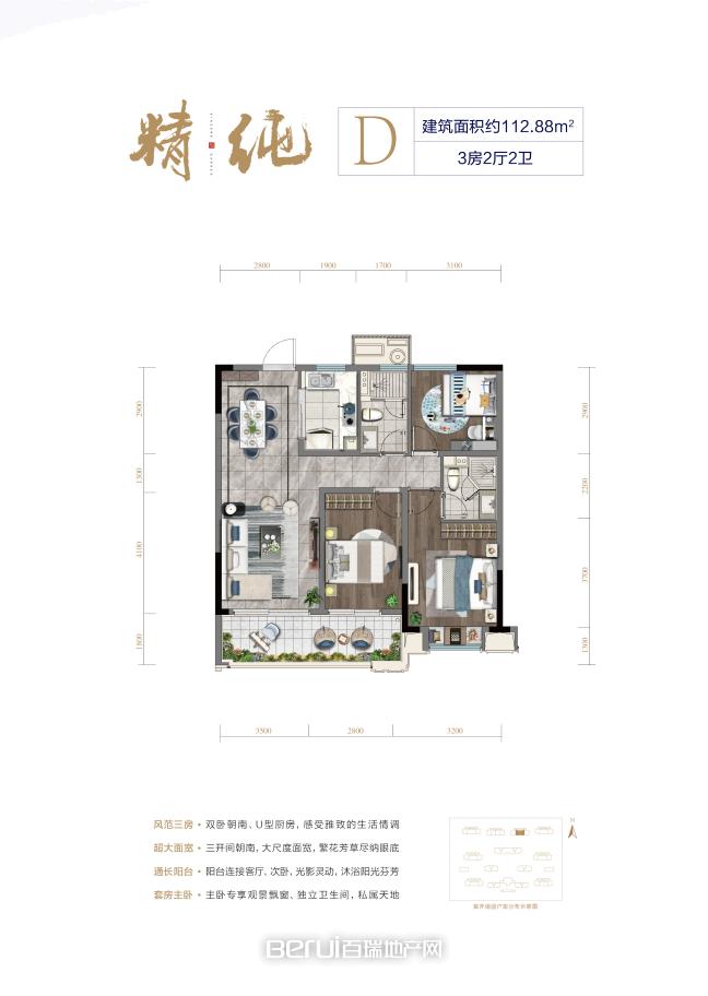 绿城招商诚园D户型112㎡ 8/8