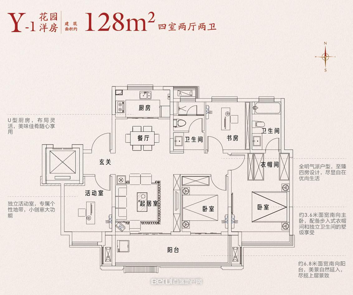 悦融湾洋房128㎡户型图 2/4