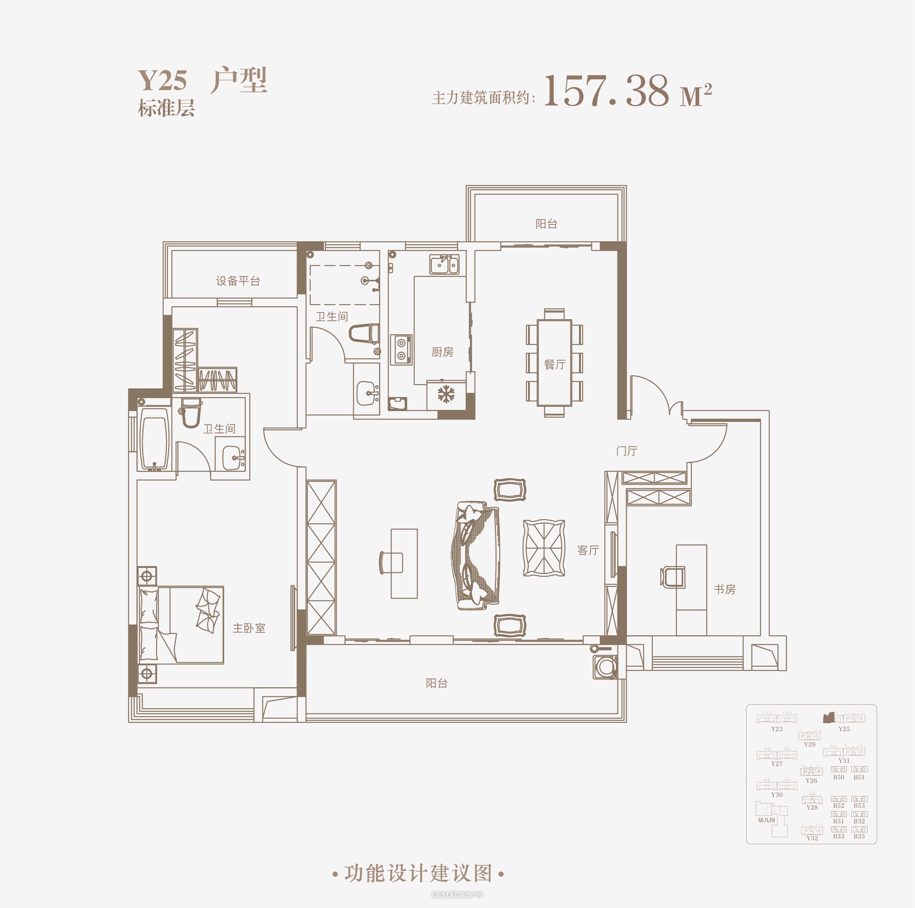 御璟·江山157.38㎡Y25户型