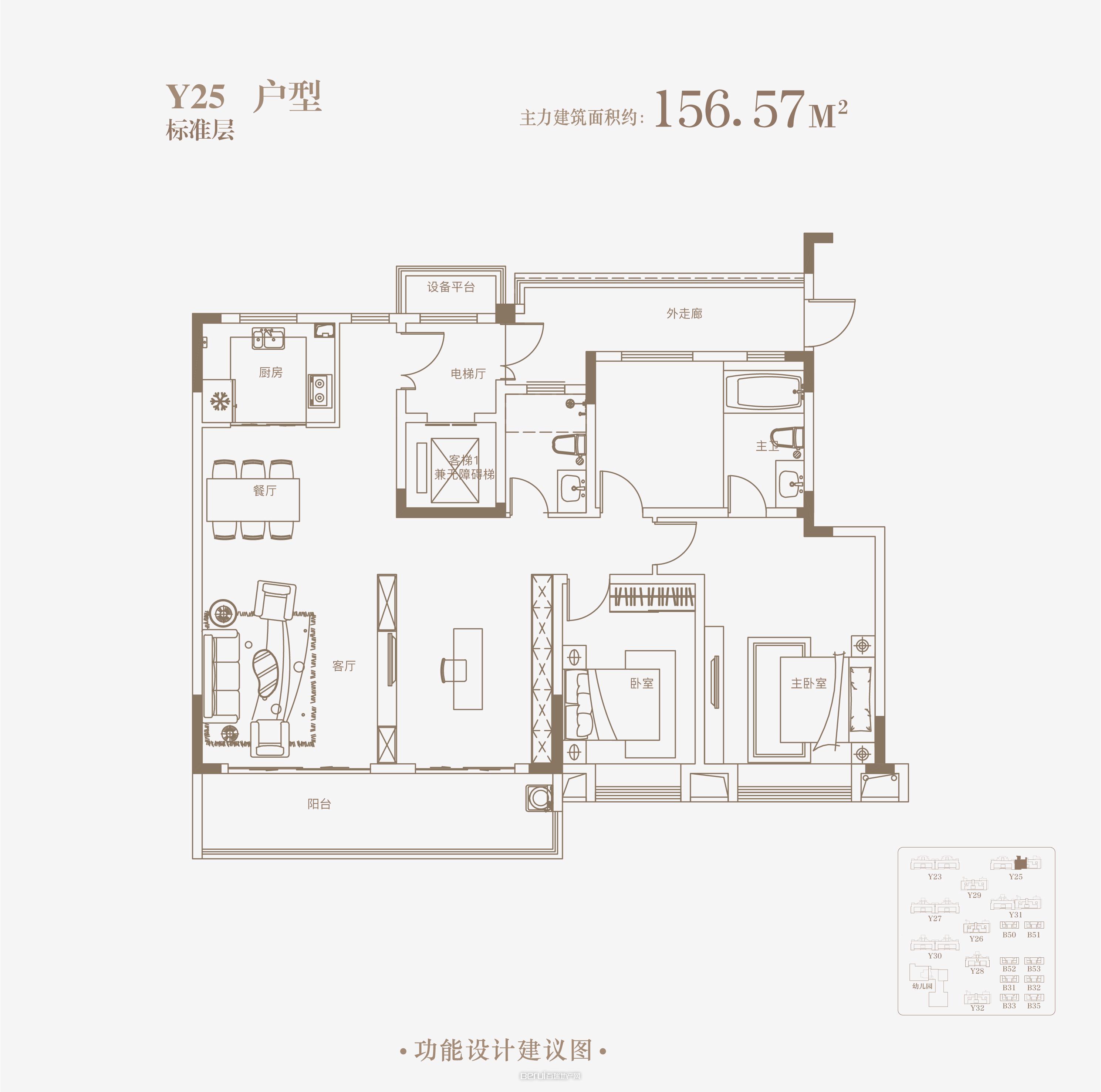 御璟·江山156.57㎡Y25户型
