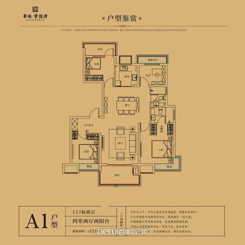 华地紫悦府121平户型图