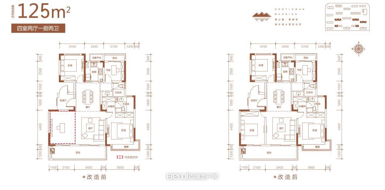 4室2厅2卫125㎡