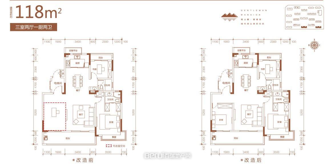 3室2厅2卫118㎡