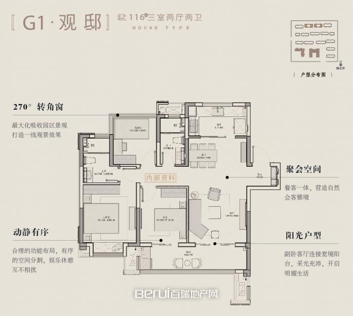 金鹏麓山院G1户型116㎡