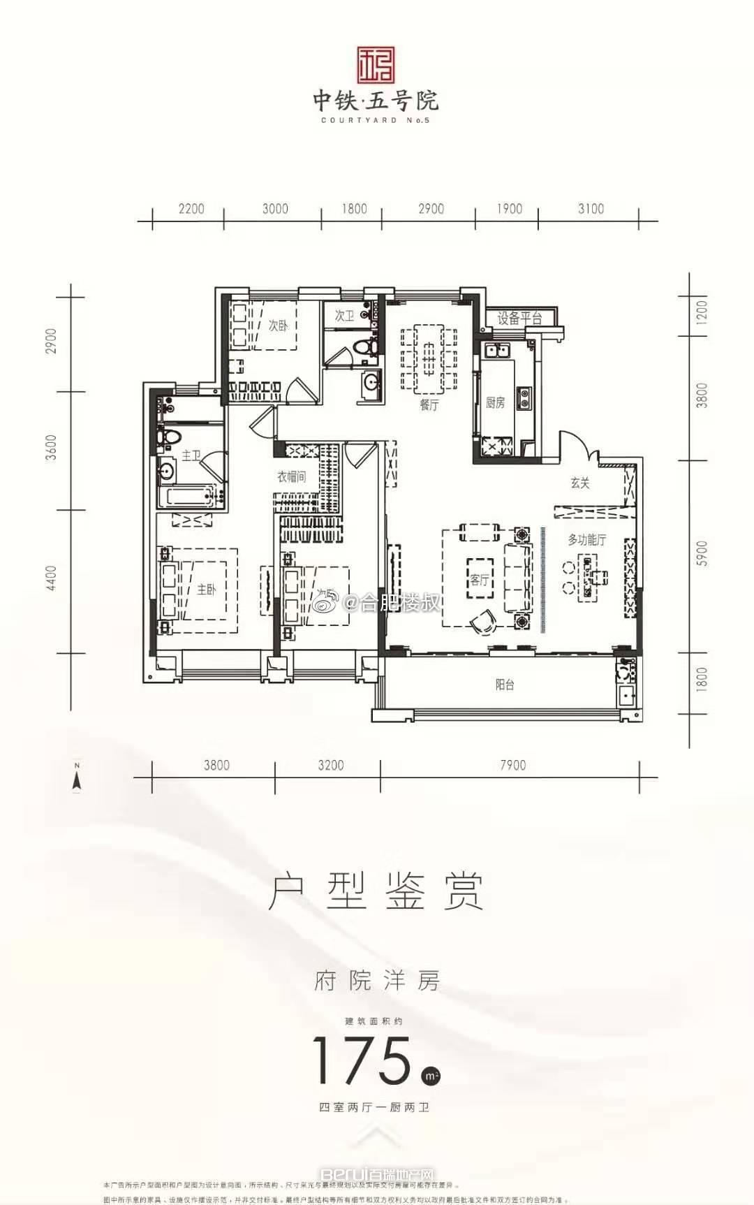 洋房175㎡户型图