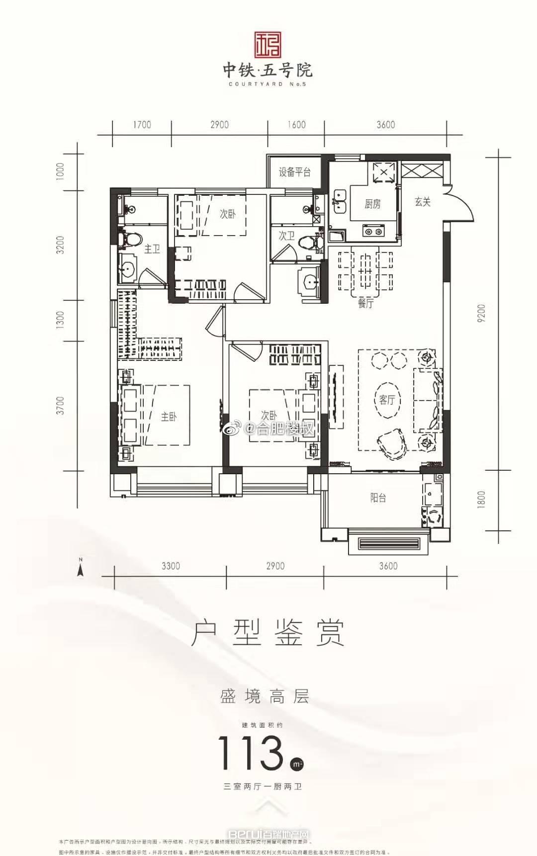中铁五号院户型图
