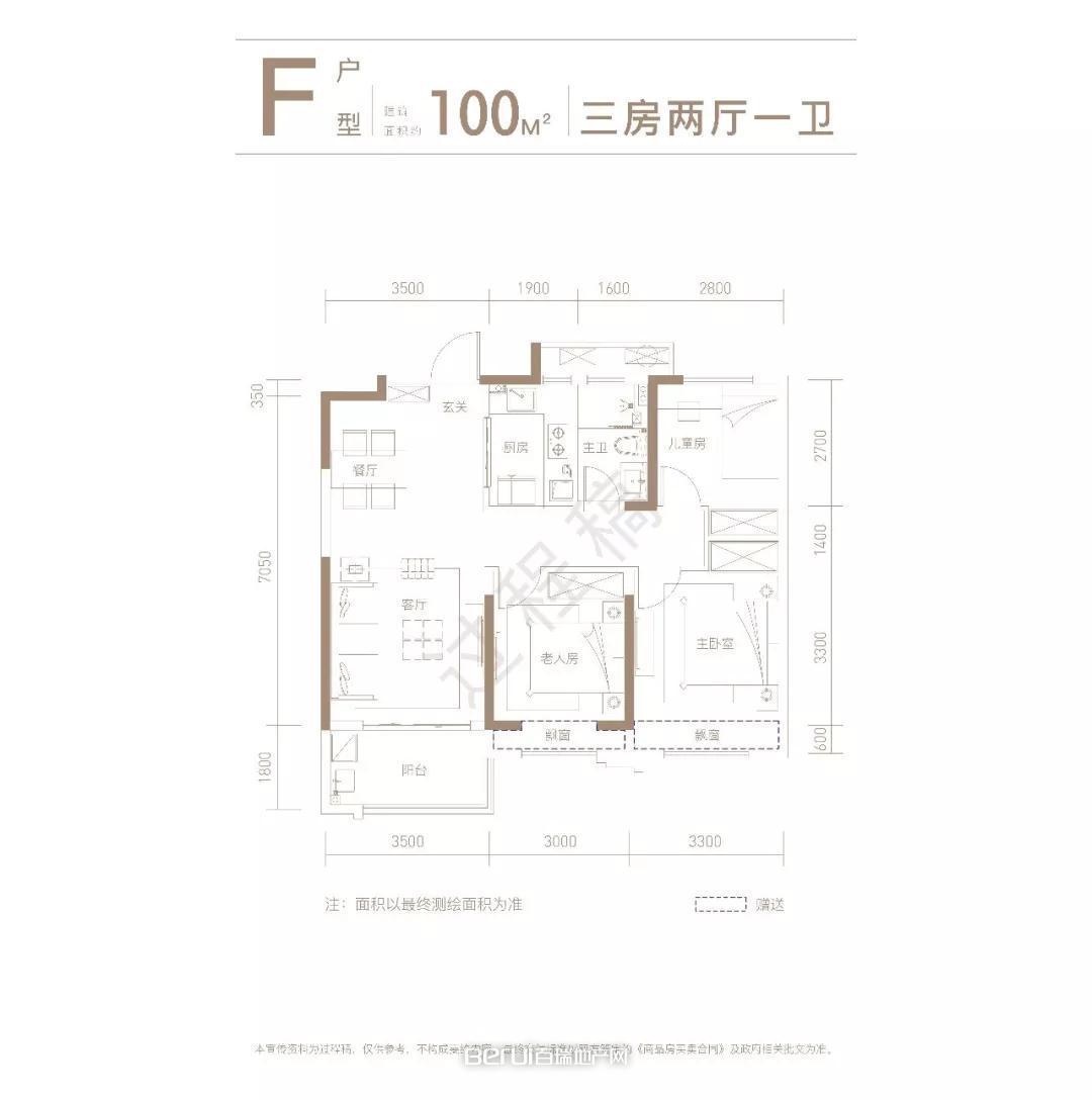 中海九樾100㎡户型图
