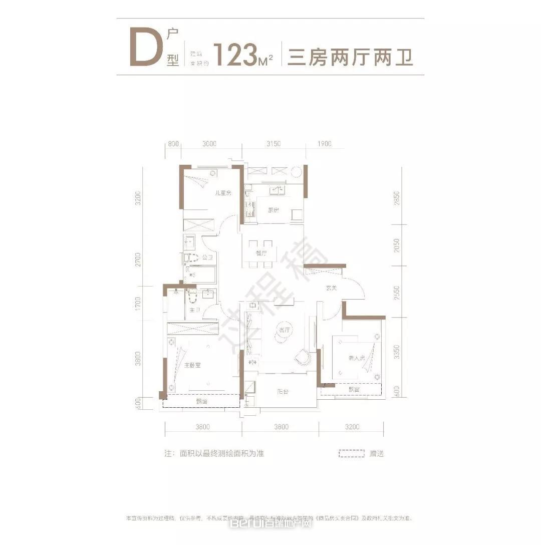 中海·九樾户型图