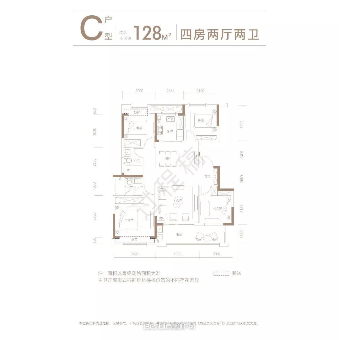 中海九樾128㎡户型图