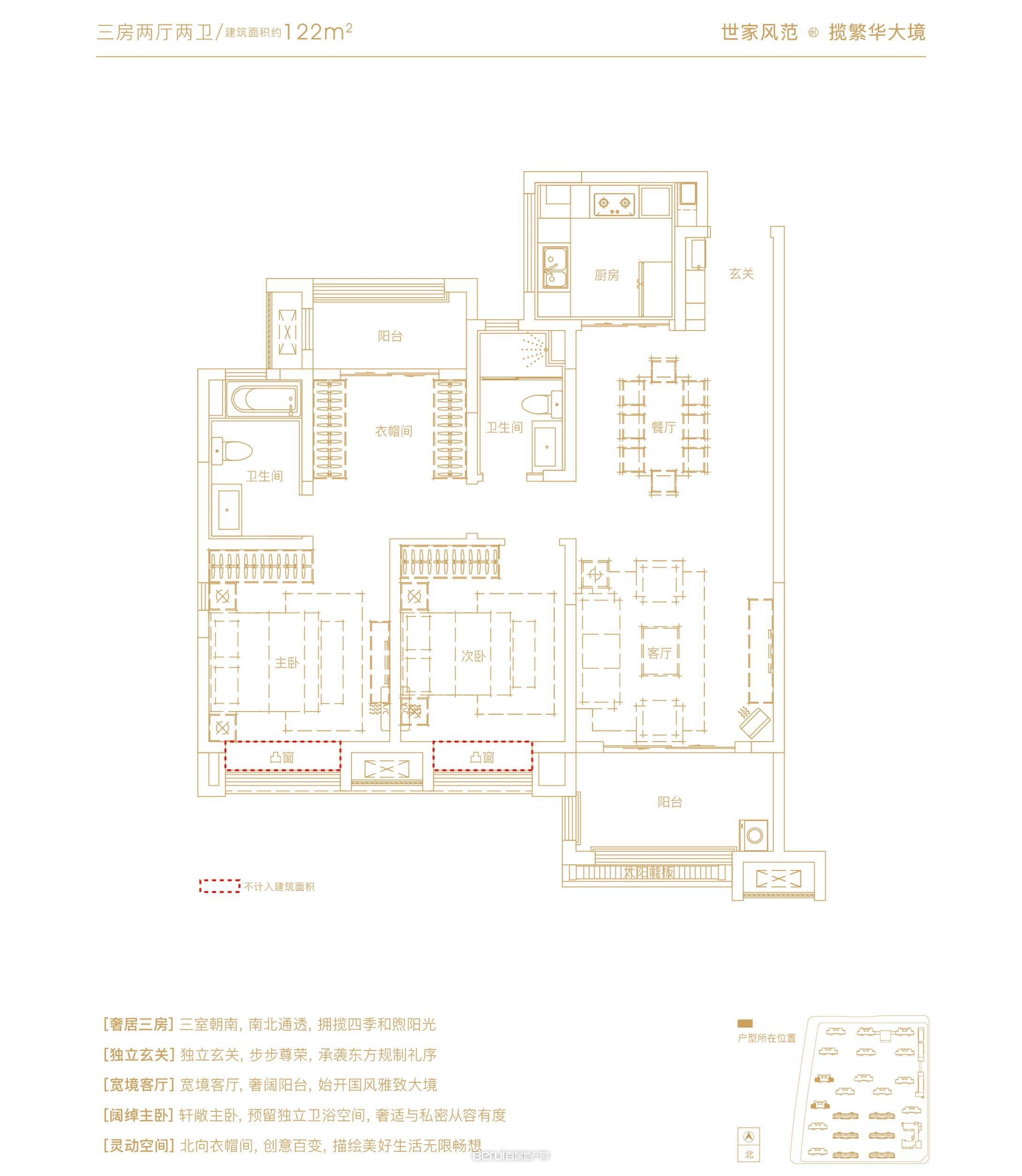 保利和府A2-122㎡户型图