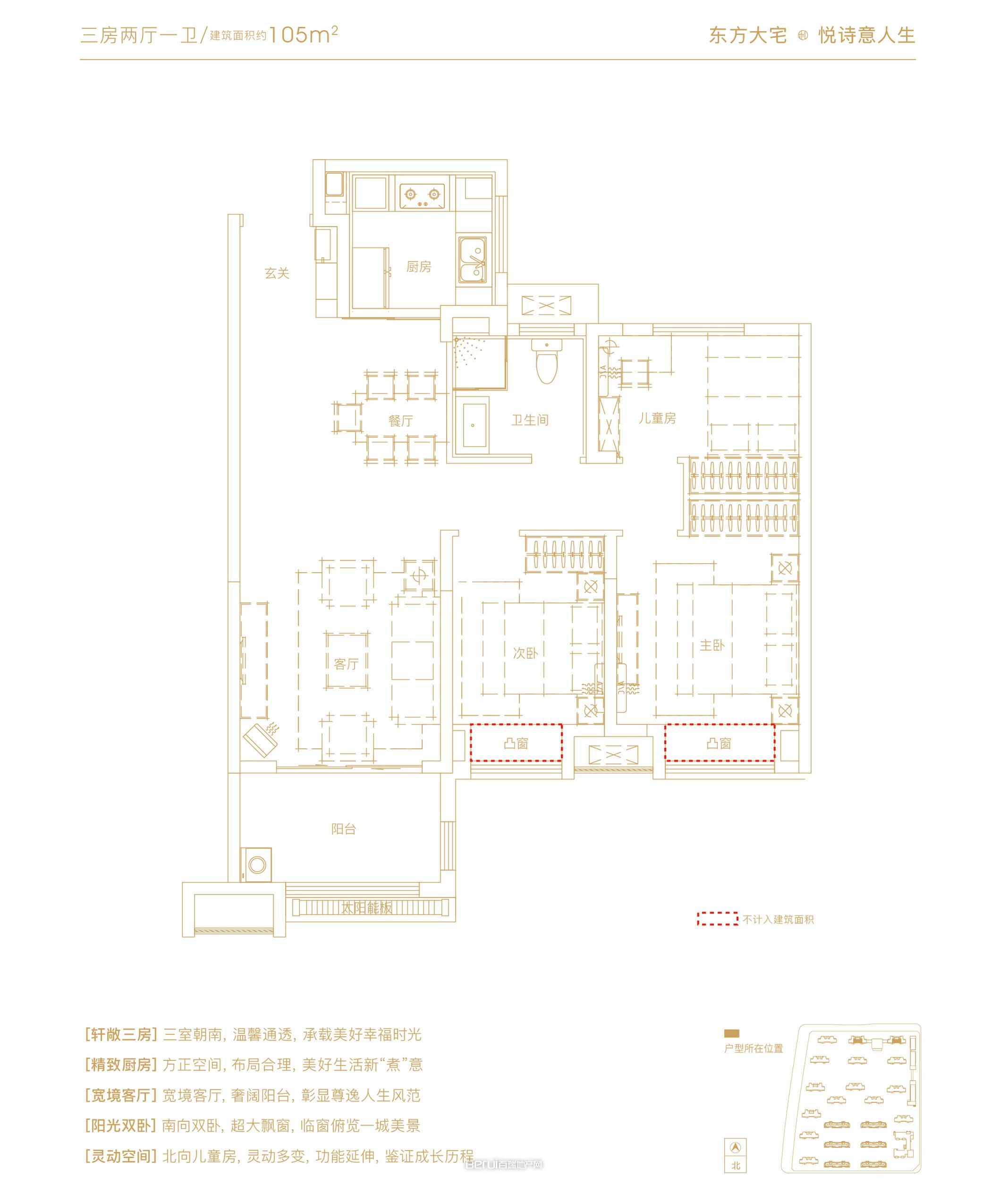 保利和府D-105㎡户型图