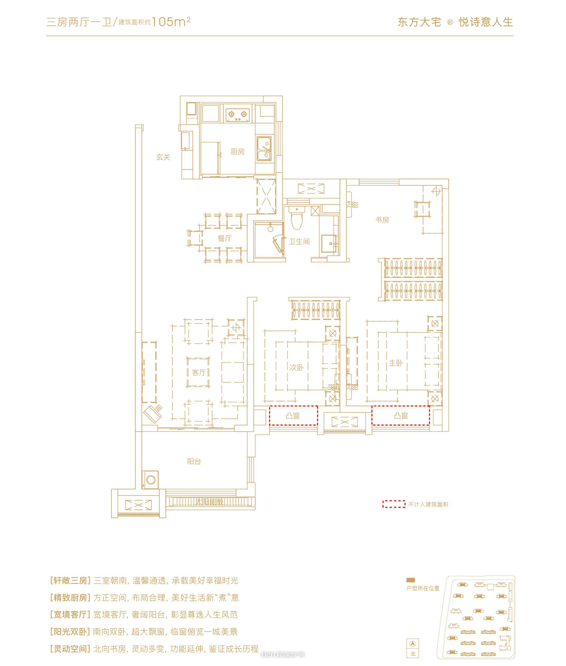 保利和府B1-105㎡户型图
