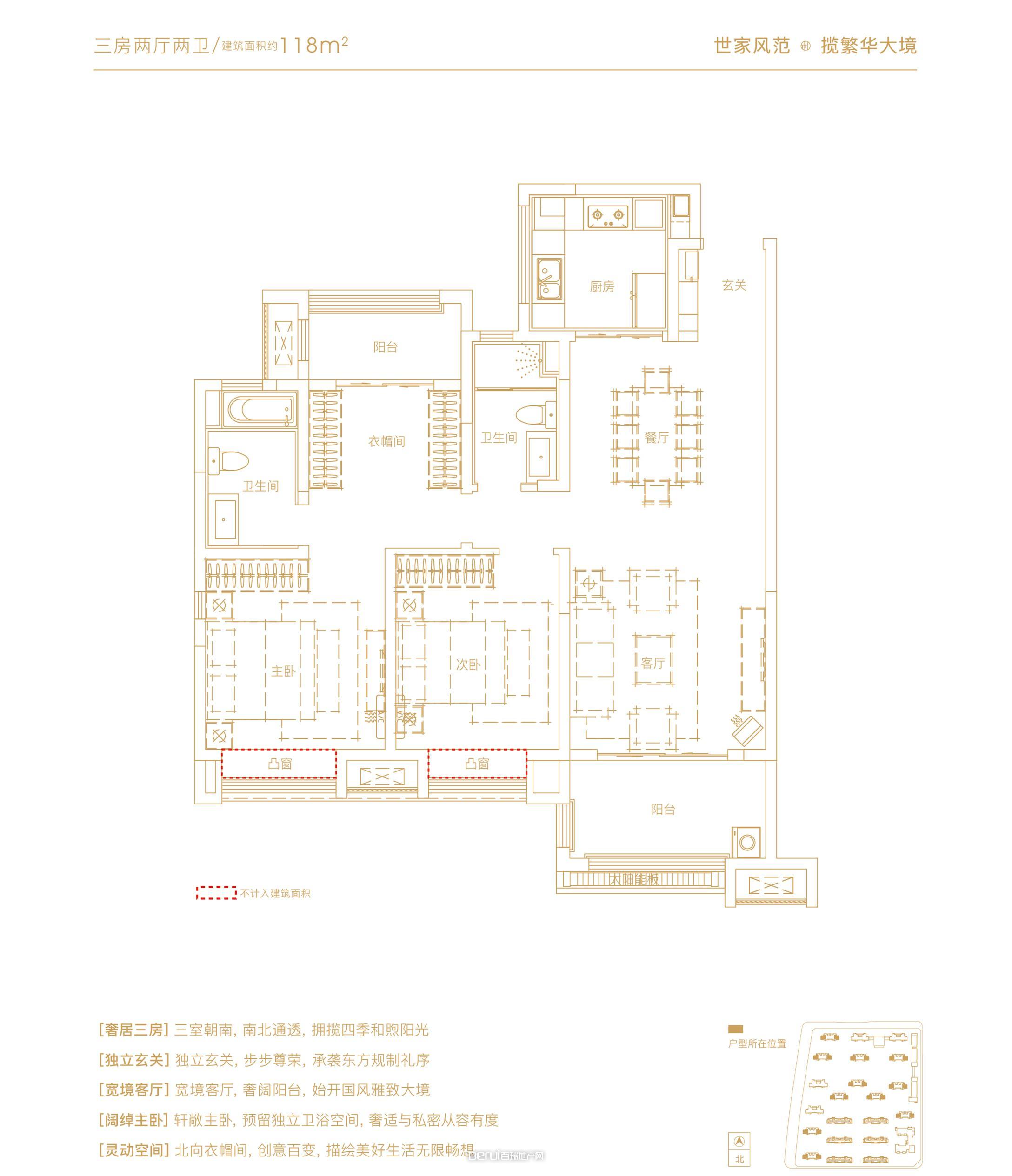 保利和府A1-118㎡户型图