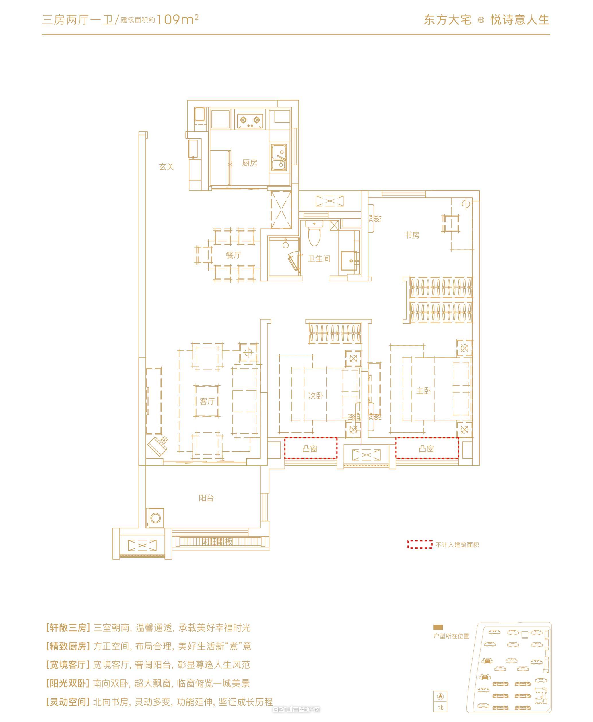 保利和府B2-109㎡户型图