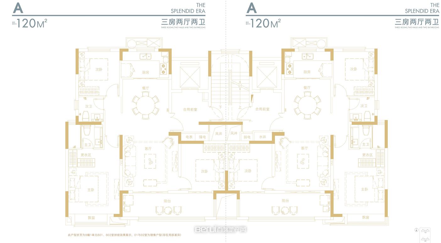 锦绣首玺120㎡户型图