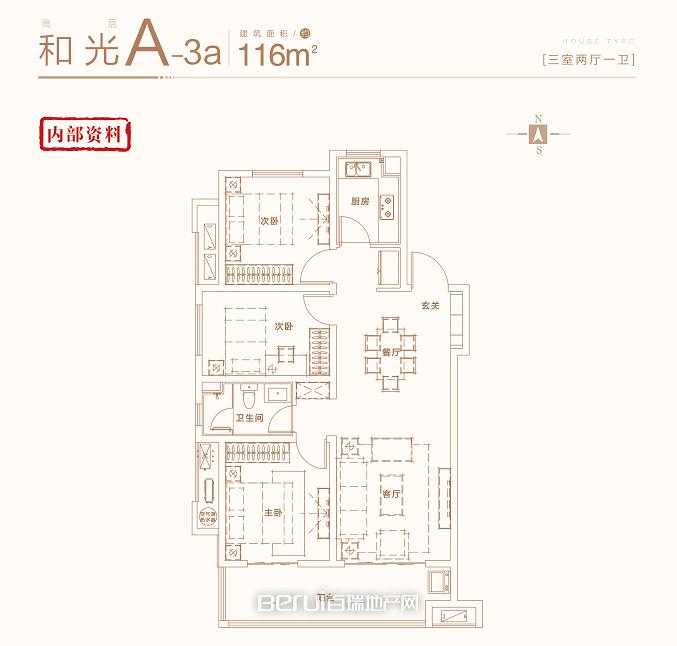 3室2厅1卫116㎡