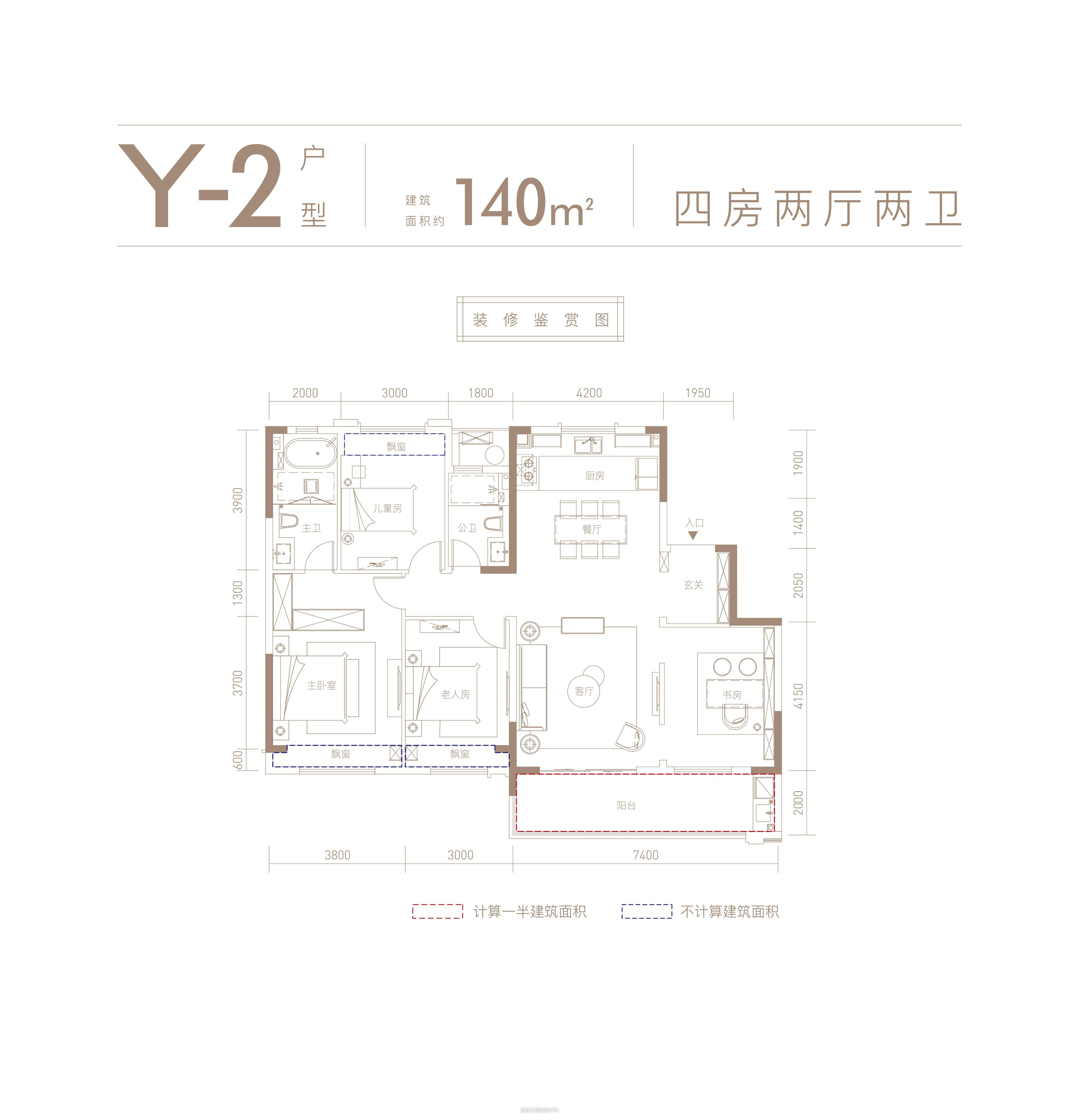 Y-2户型140㎡