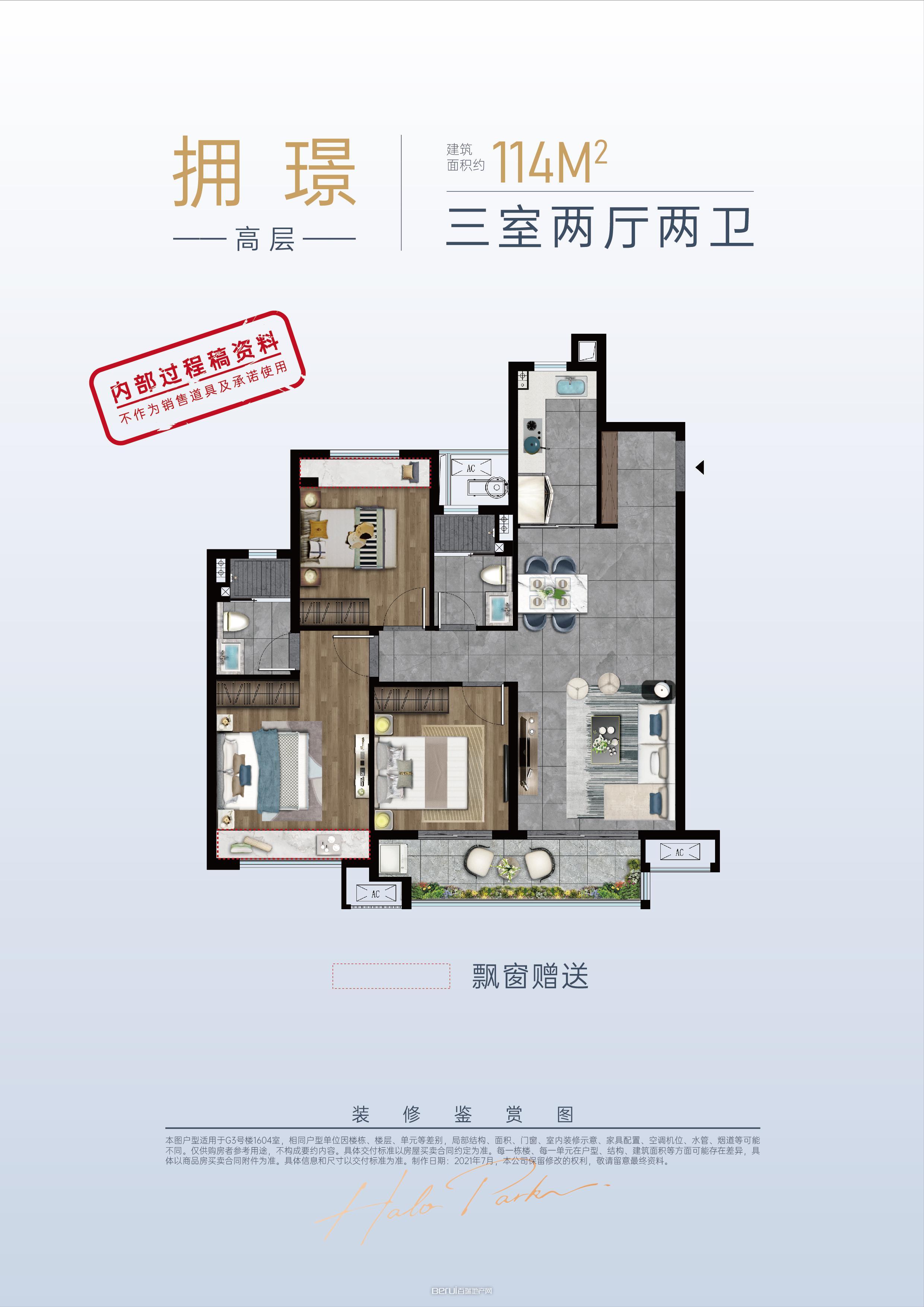 中海•煕园户型图