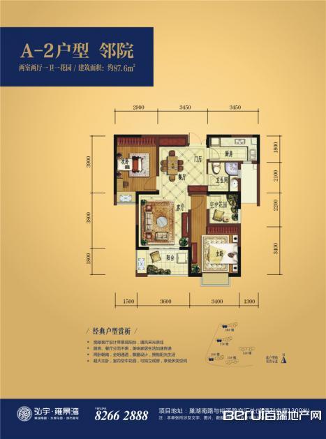 弘宇·雍景湾A-2